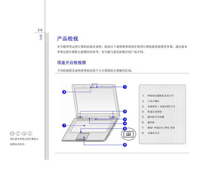 微星MSI FX400笔记本电脑使用说明书