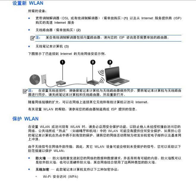 惠普(康柏) HP ProBook 4341s笔记本电脑说明书