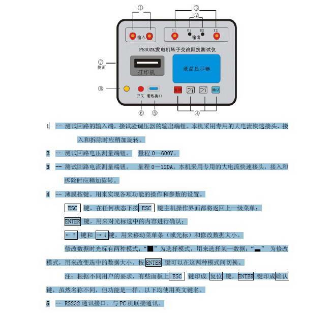 华胜FS30ZK发电机转子交流阻抗测试仪说明书