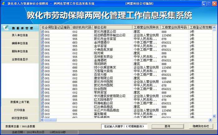 劳动保障监察两网化管理软件