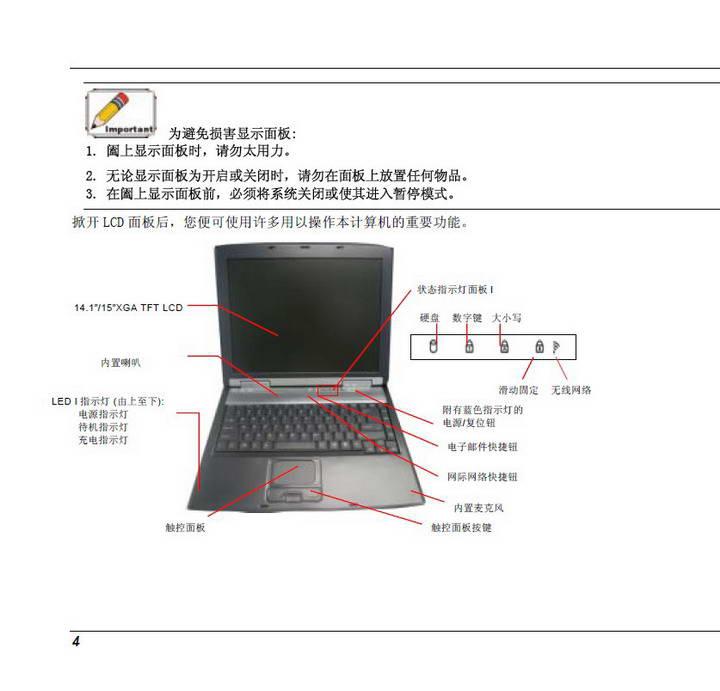 精英A535笔记本电脑说明书