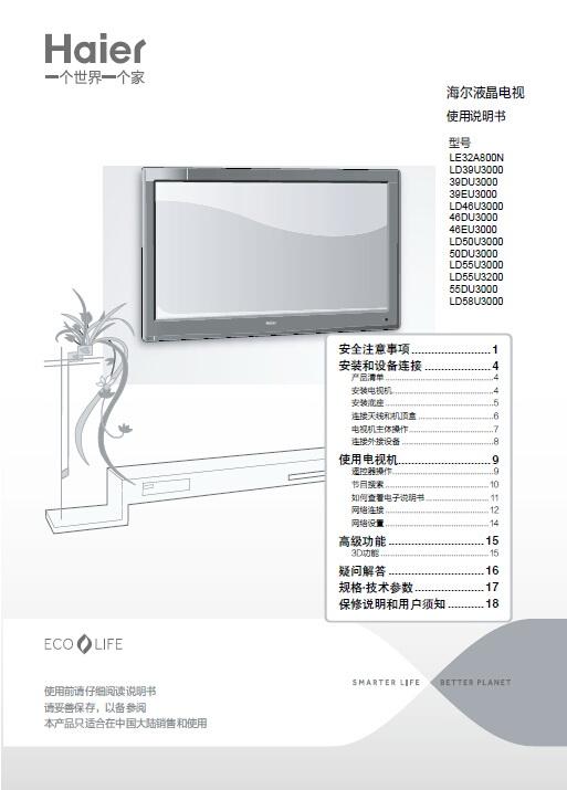 海尔55DU3000液晶彩电使用说明书