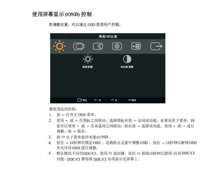 联想LI1963wA宽屏平板显示器用户指南