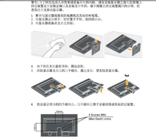联想LS2023 宽屏液晶显示器用户手册