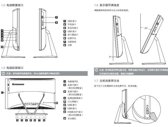 联想Lenovo C440电脑使用指南