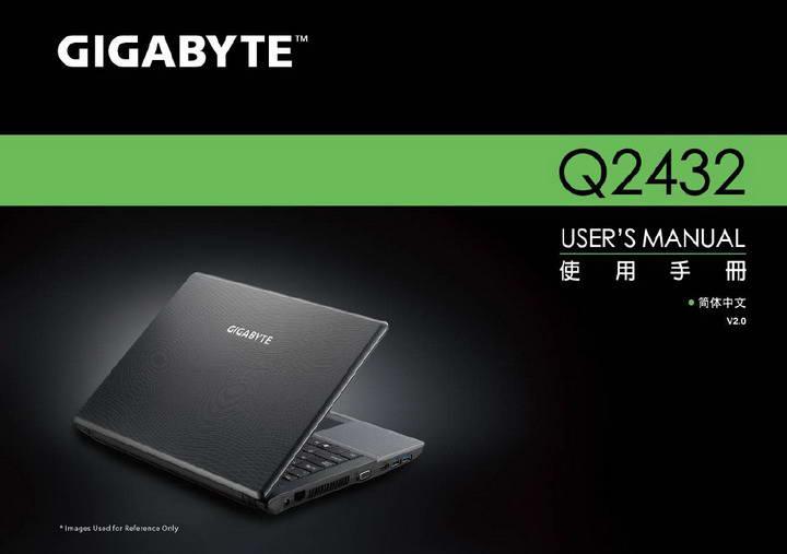 技嘉Q2432A笔记本电脑使用说明书