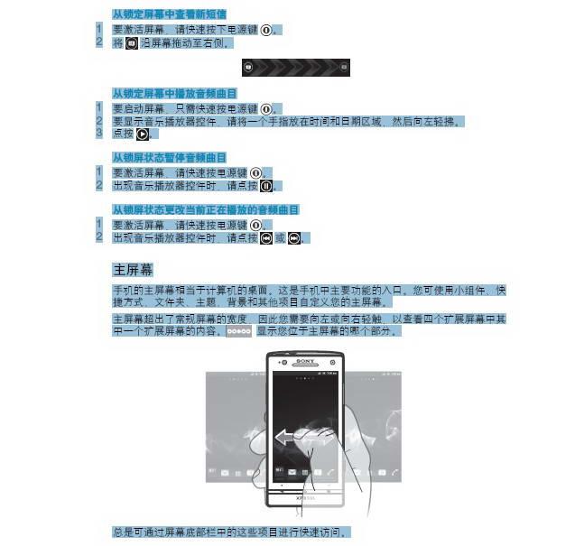 索尼(爱立信) Xperia SL LT26ii手机说明书