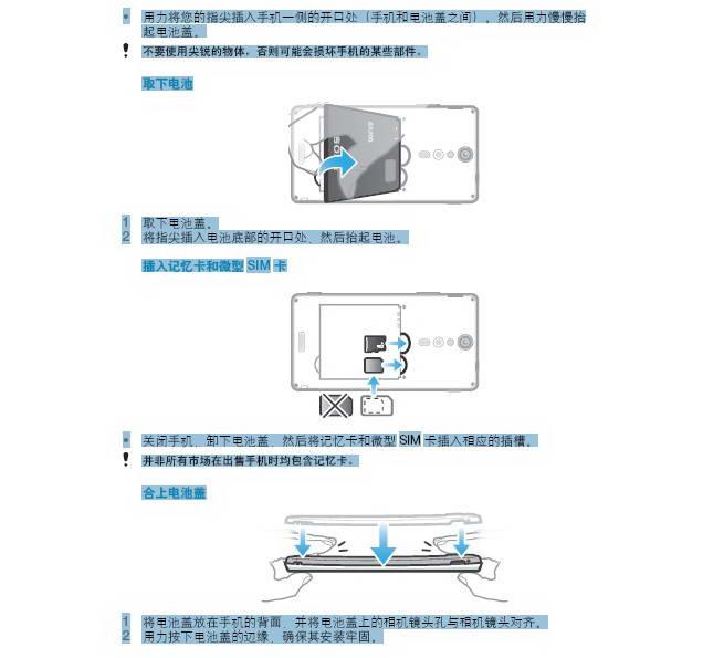 索尼(爱立信) Xperia TX LT29i手机说明书