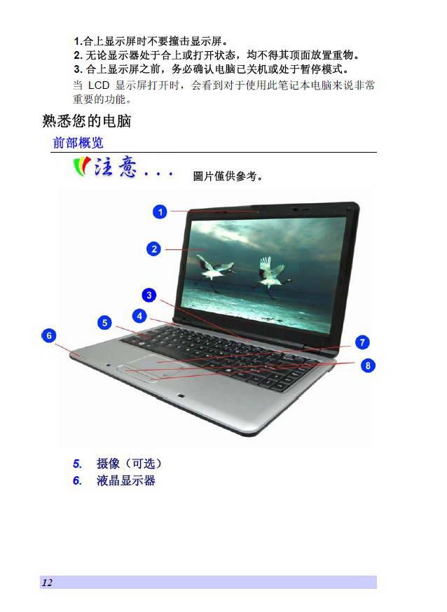 精英ECS V50SA笔记本电脑使用说明书