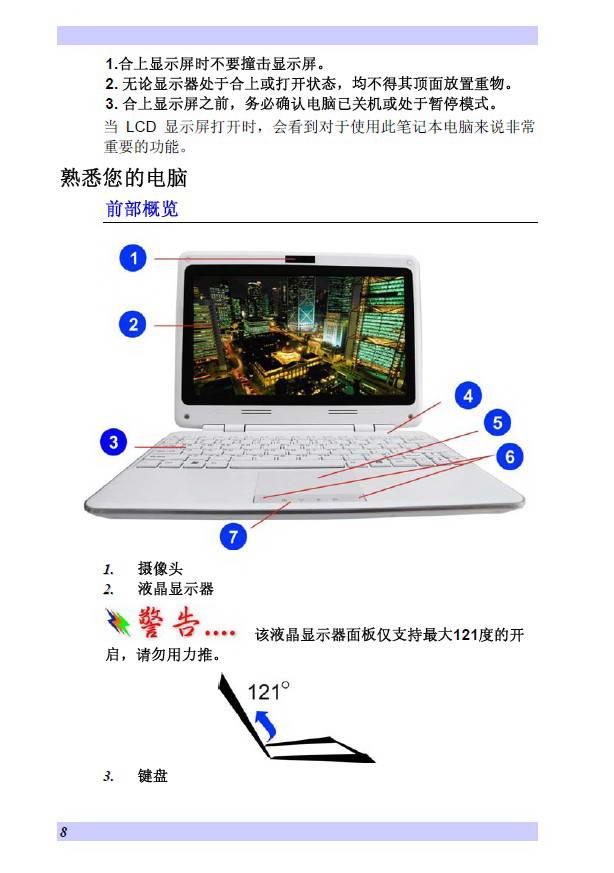精英ECS T10ILx笔记本电脑使用说明书