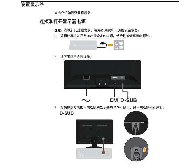 联想LI2231平板宽屏显示器用户指南