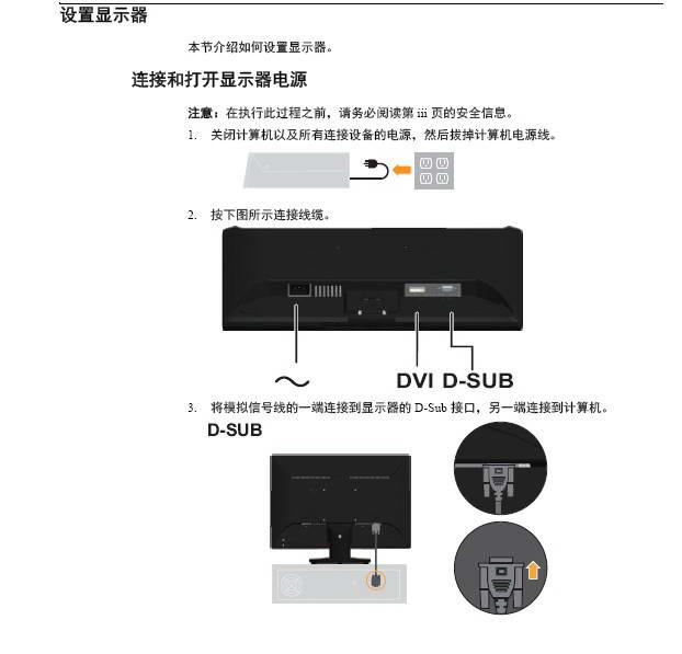 联想LI2031平板宽屏显示器用户指南