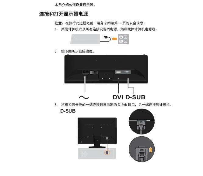 联想LI1962平板宽屏显示器用户指南