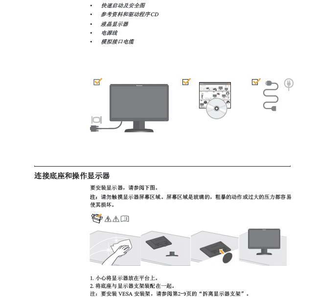 联想LI1920平板宽屏显示器用户指南