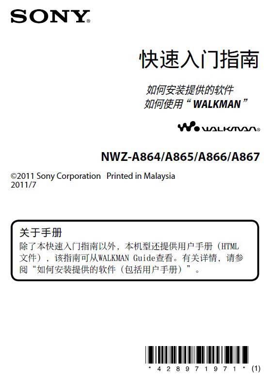 索尼NWZ-A864随身听说明书