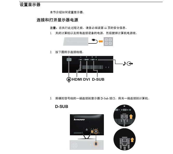 联想LI2321s平板宽屏显示器用户指南