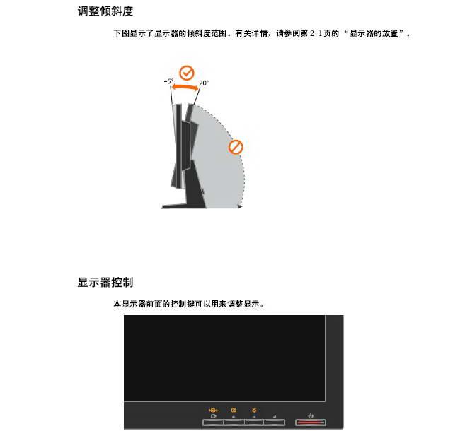 联想LS1953宽屏显示器用户手册