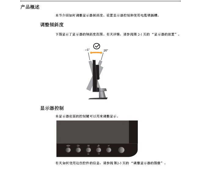 联想L2062b宽屏平板显示器用户指南
