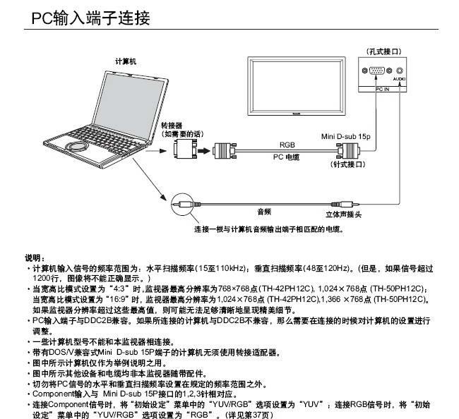 松下TH-50PH12C等离子监视器使用说明书