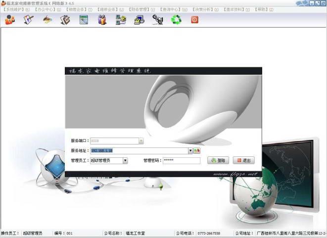 福龙家电维修管理系统网络版