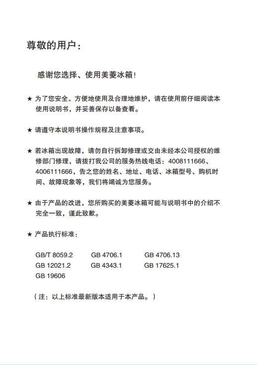 美菱BCD-155CHT电冰箱使用说明书