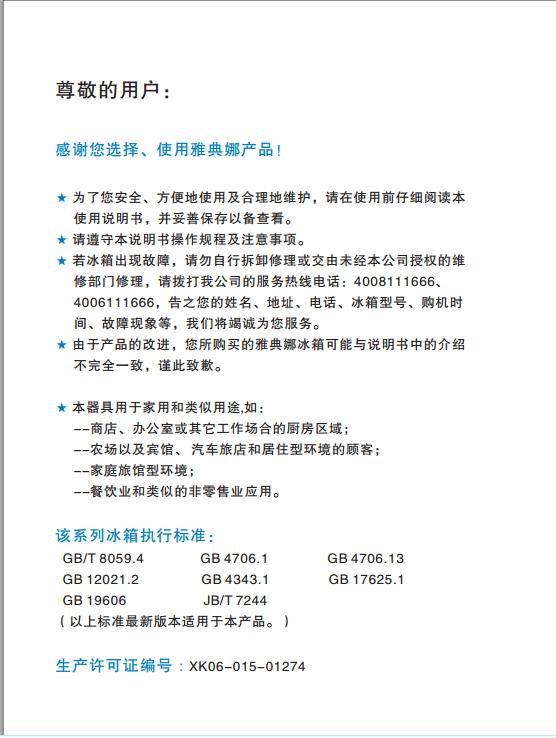 美菱BCD-560WUPBY电冰箱使用说明书