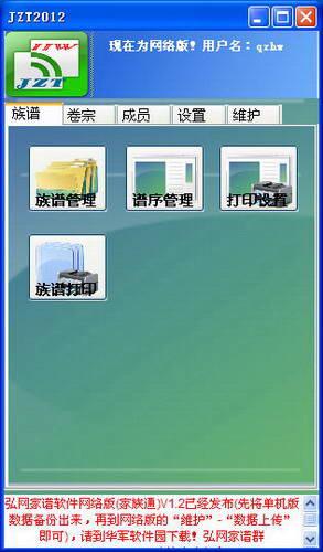 弘网家谱软件(家族通)