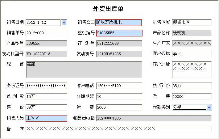 宏达工程车辆销售管理系统 单机版