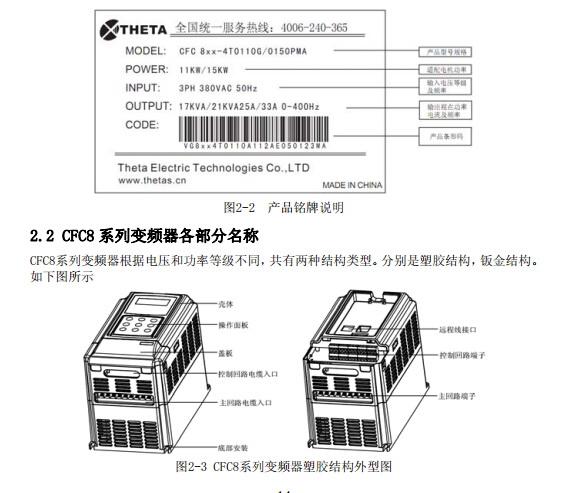 西驰CFC8-4T0370变频器使用说明书