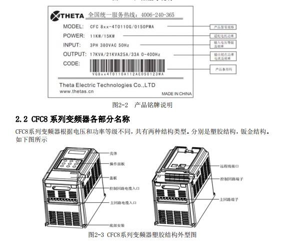 西驰CFC8-7T1320变频器使用说明书