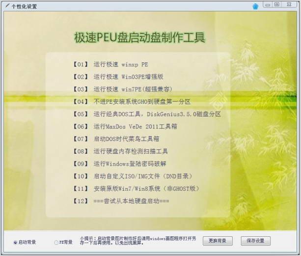 极速PEu盘启动盘制作工具(xp,2003,win7内核)