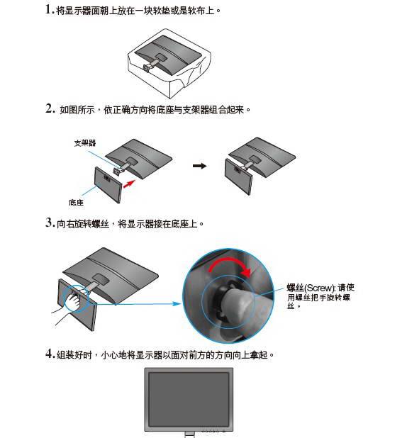 LG  E2360T液晶显示器使用说明书