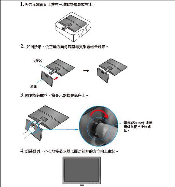 LG  E2260T液晶显示器使用说明书