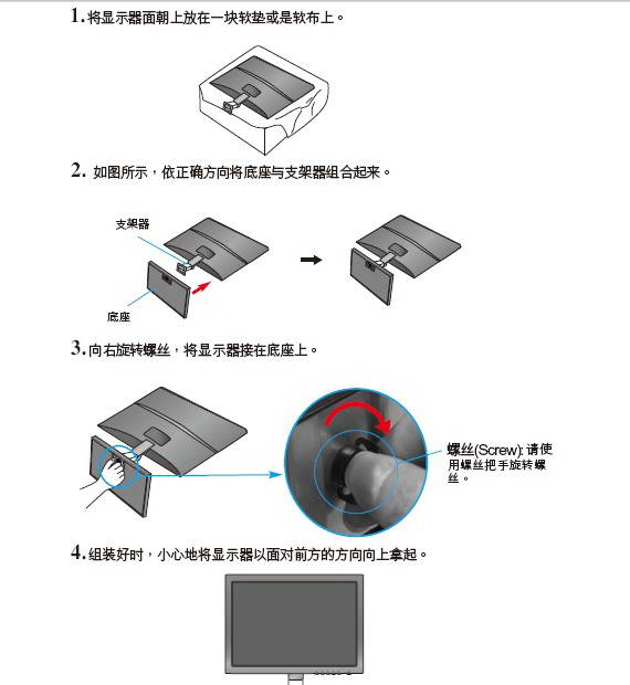 LG  E2060T液晶显示器使用说明书
