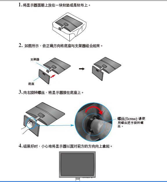 LG  E1960T液晶显示器使用说明书