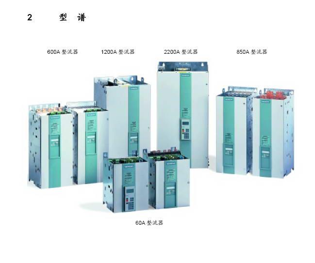 西门子6RA7078-6DV62-0直流调速器说明书