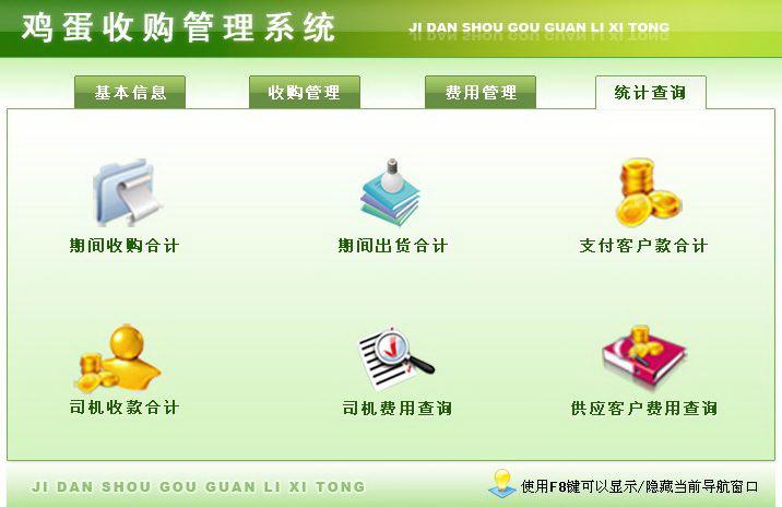 宏达鸡蛋收购管理系统 绿色版