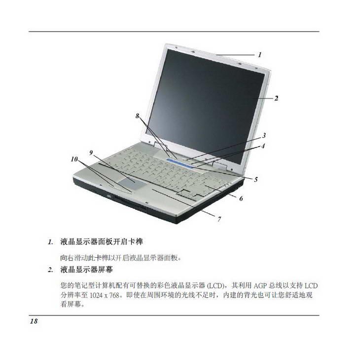 精英ECS G320笔记本电脑说明书