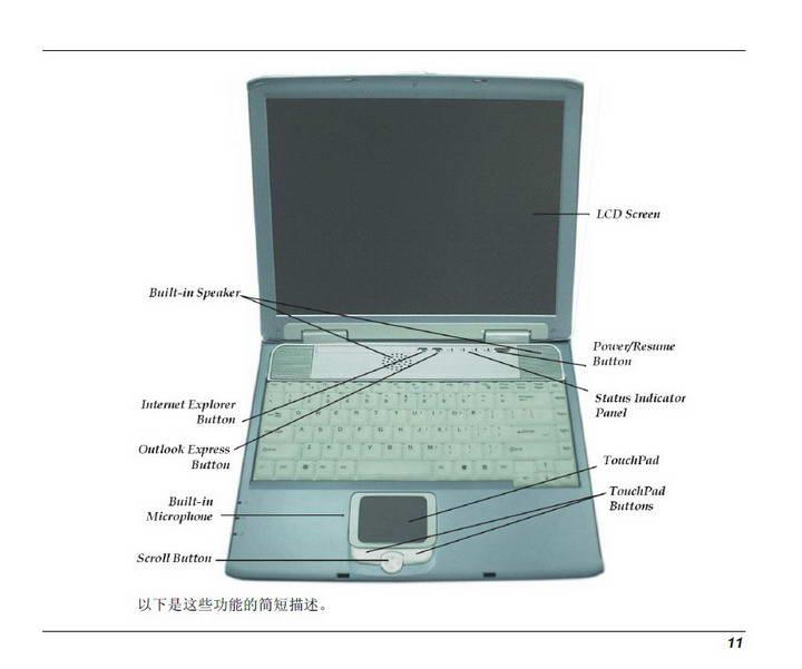精英ECS A530笔记本电脑说明书