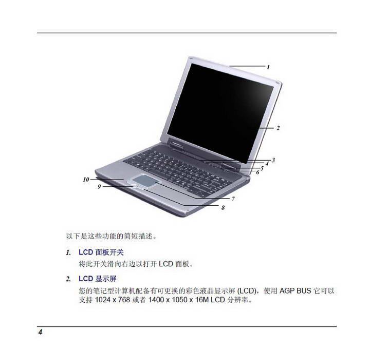 精英ECS G552笔记本电脑说明书