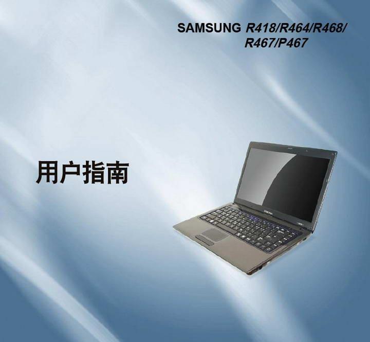 三星R464笔记本电脑使用说明书