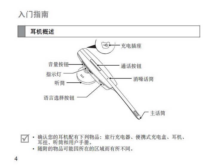 三星hm7000蓝牙耳机使用说明书