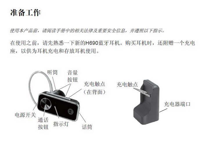摩托罗拉H690蓝牙耳机使用说明书