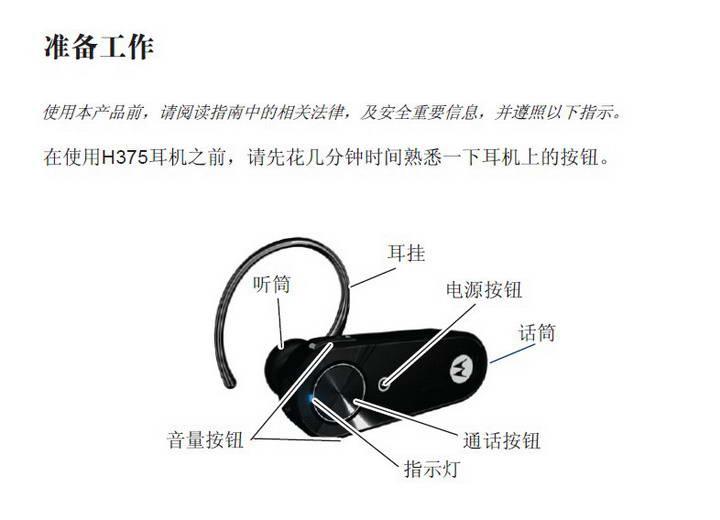 摩托罗拉H375蓝牙耳机使用说明书