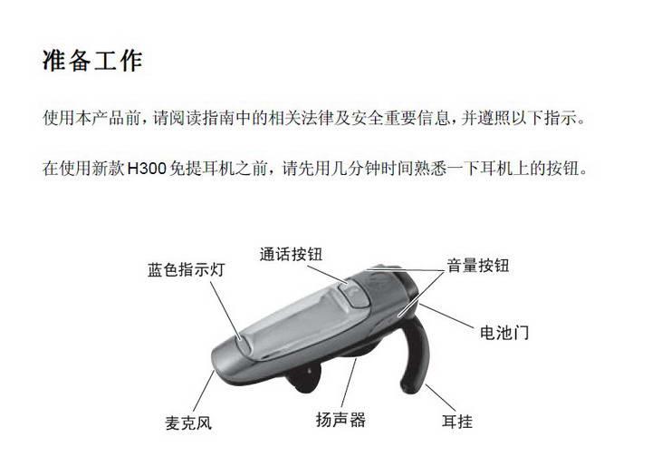 摩托罗拉H300蓝牙耳机使用说明书