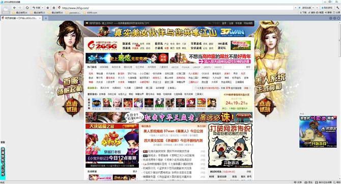 265G游戏浏览器 极速版