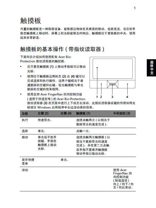 ACER宏基Aspire 1300笔记本说明书