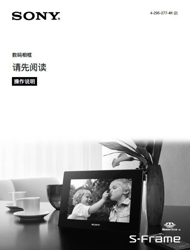 索尼DPF-HD1000数码相框使用说明书