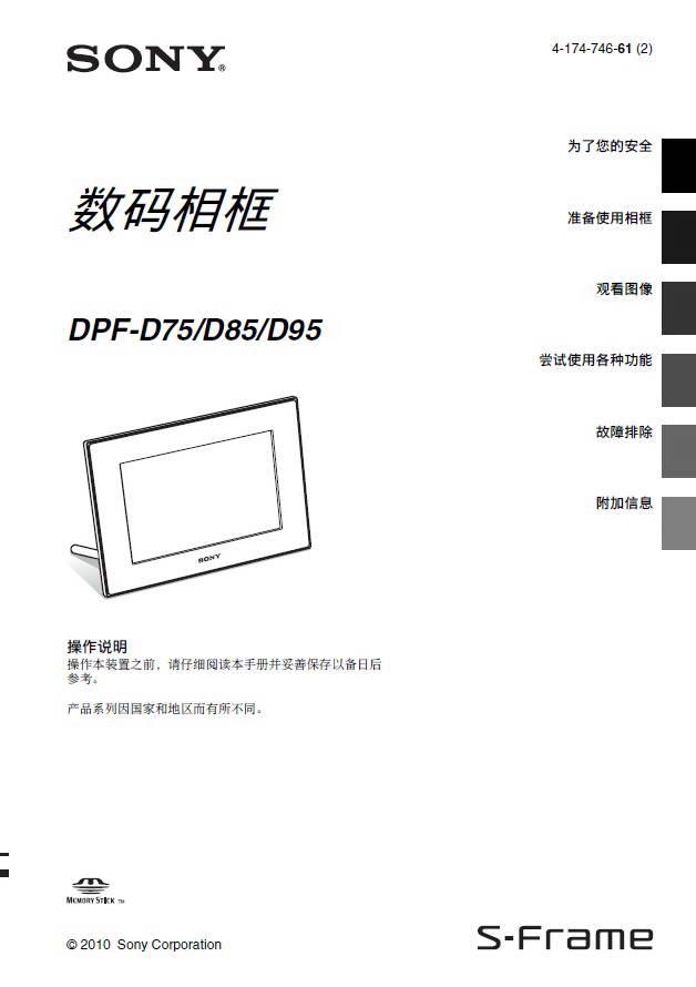 索尼DPF-D85数码相框使用说明书