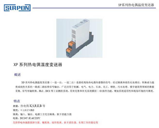 迅鹏XP-S-B-V010-D热电偶温度变送器说明书